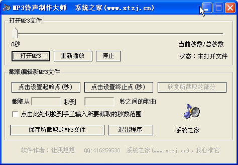 MP3铃声制作大师V1.0 绿色免费版