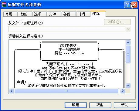WinRARV3.93 32bit 烈火汉化版 简体中文官方安装版