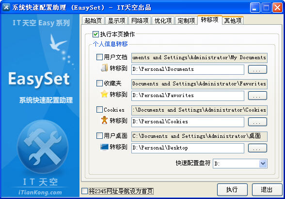 EasySet(系统快速配置助理)V1.0.0.3 简体中文绿色免费版