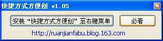 快捷方式方便创V1.05 绿色中文免费版