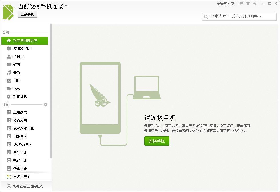 豌豆荚手机精灵V2.80.1.7144 官方最新版