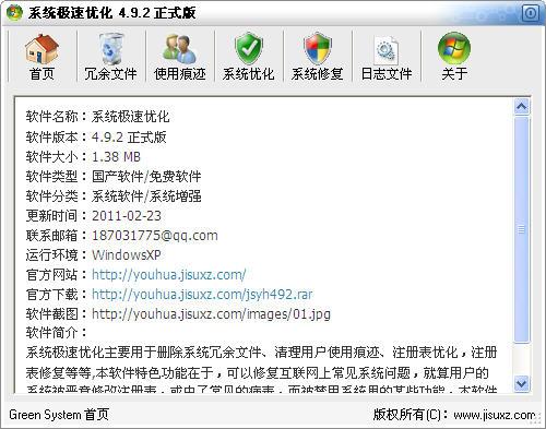 系统极速优化V4.9.3 绿色免费版
