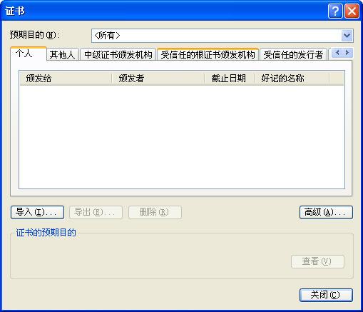 iPhone配置实用工具V3.6.2.300 中文官方安装版