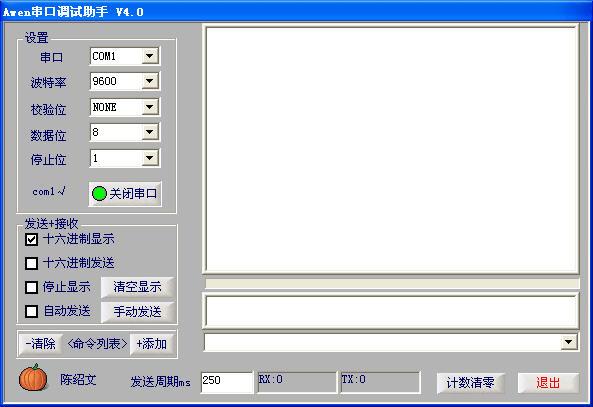 awen串口调试工具V4.0 绿色版