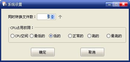 旭日MOD视频格式转换器V5.9 简体中文