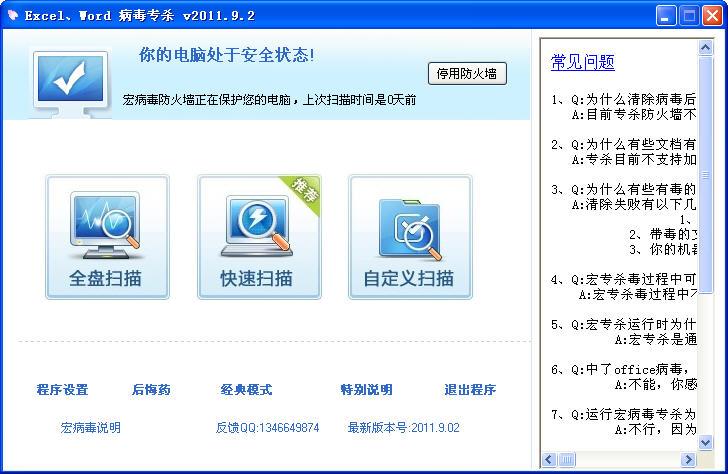 excel word宏病毒专杀CleanMacroV2011.9.2 绿色版