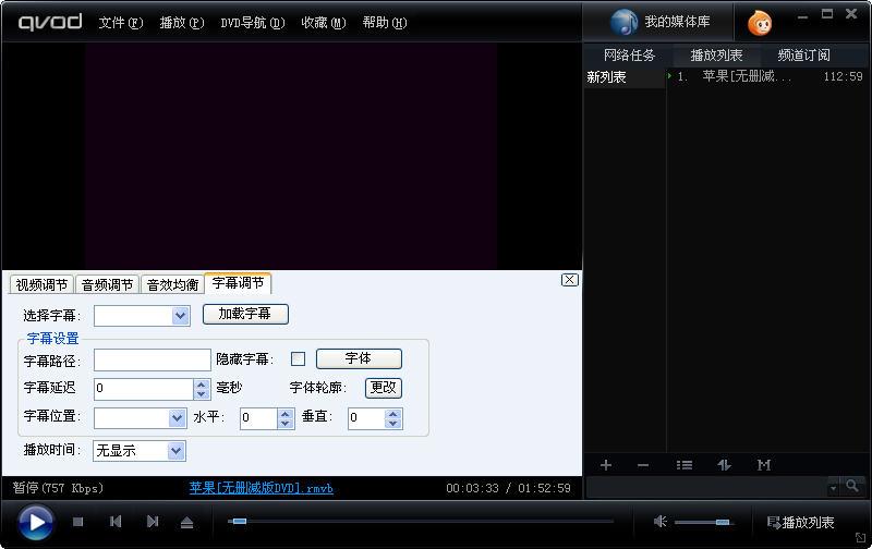 快播V3.5 不升级版 增强版