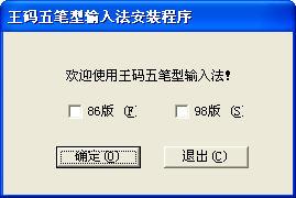 王码五笔字型输入法V4.5简体中安装版