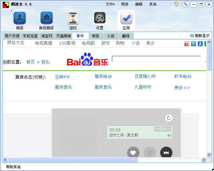 朗读女V6.7 中文官方绿色免费版