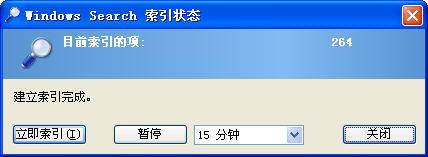 Windows SearchV4.0 官方正式版