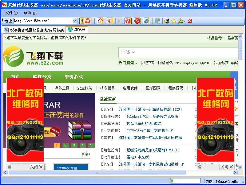 风越汉字拼音转换器V3.82 绿色免费版