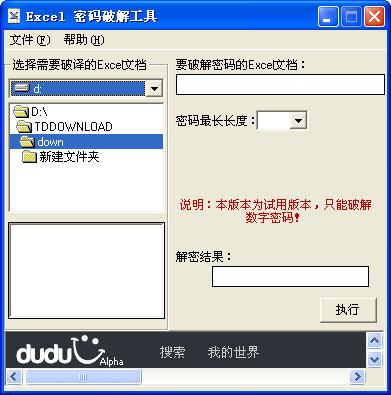 Excel密码破解工具V1.0 安装版