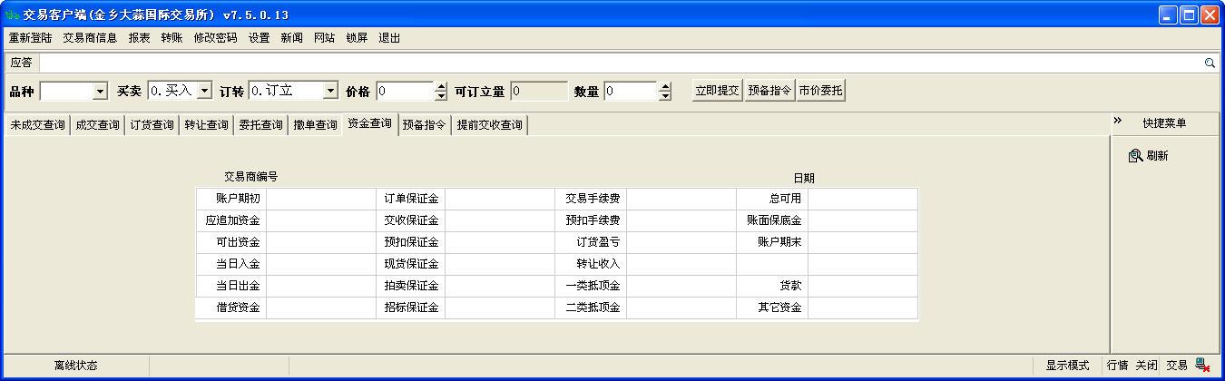 金乡大蒜国际交易所行情交易客户端V7.5.0.15 官方正式版