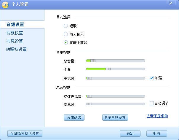 9158多人视频聊天V6.96 官方版