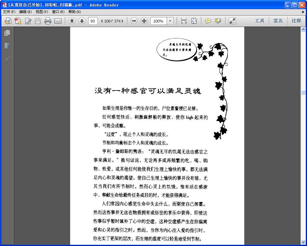 从宽容自己开始扫描版 [PDF]