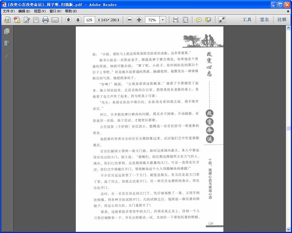 改变心态改变命运扫描版 [PDF]