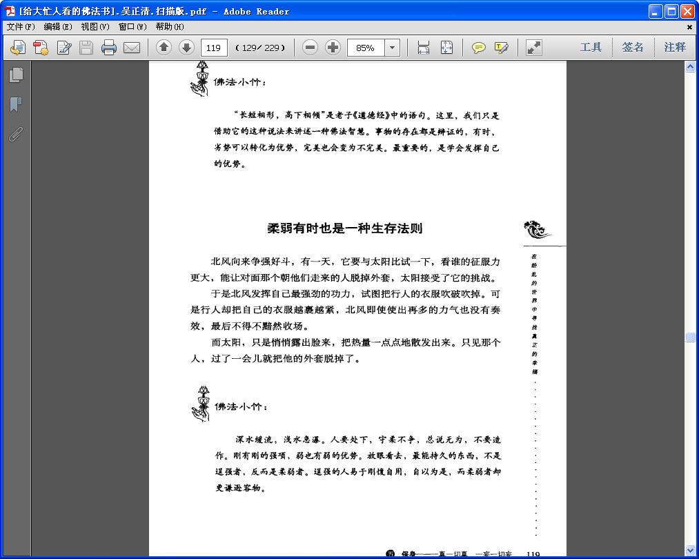 给大忙人看的佛法书扫描版 [PDF]