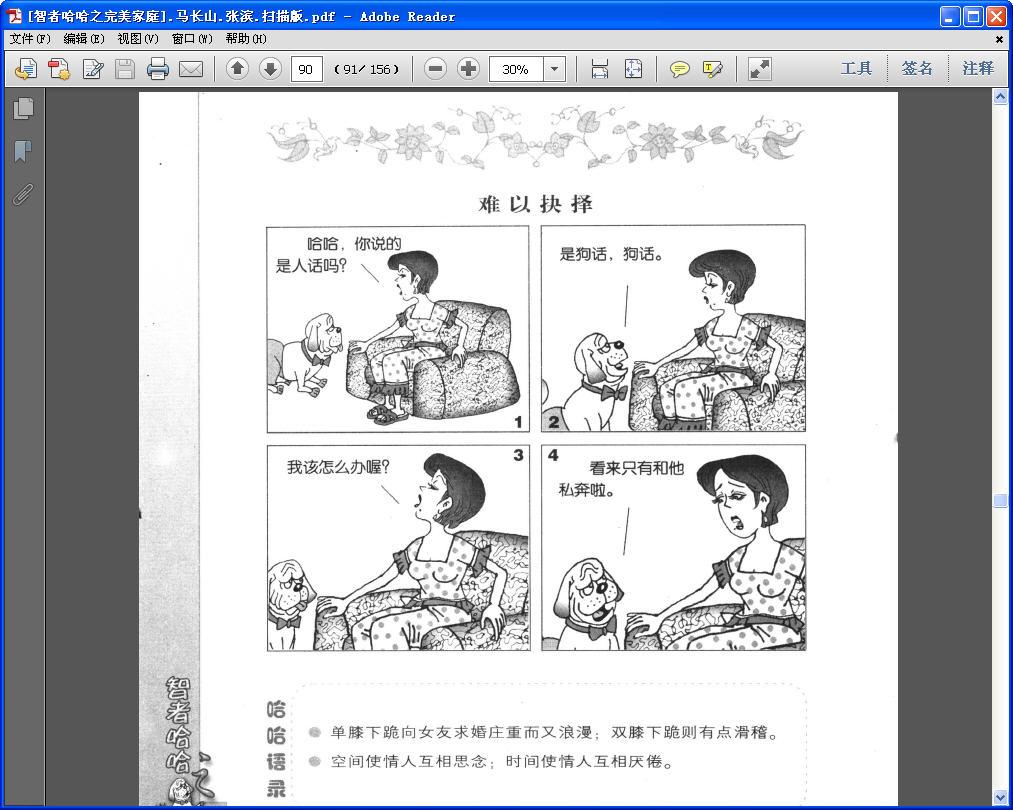 智者哈哈之完美家庭扫描版 [PDF]