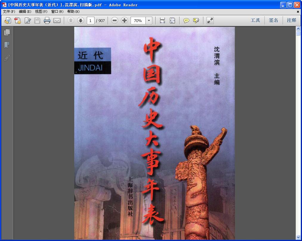 中国历史大事年表 近代 扫描版 大图预览 中国历史大事年...