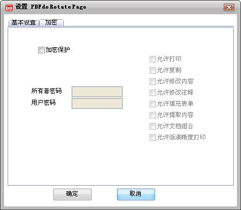 PDF旋转页面工具(PDFdo Rotate Page)V1.0 最新版