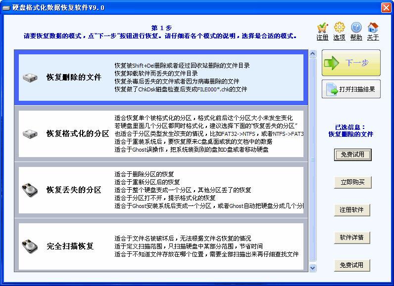 格式化硬盘数据恢复软件V1.0.0.4 免费版
