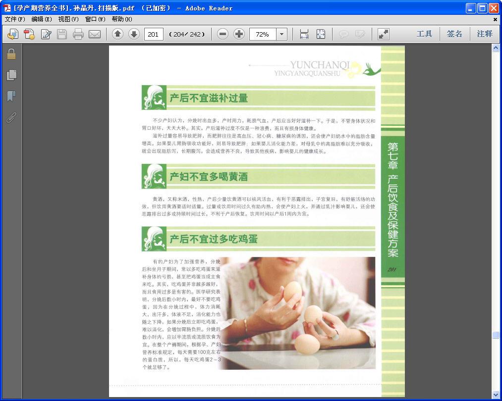 孕产期营养全书扫描版 [PDF]