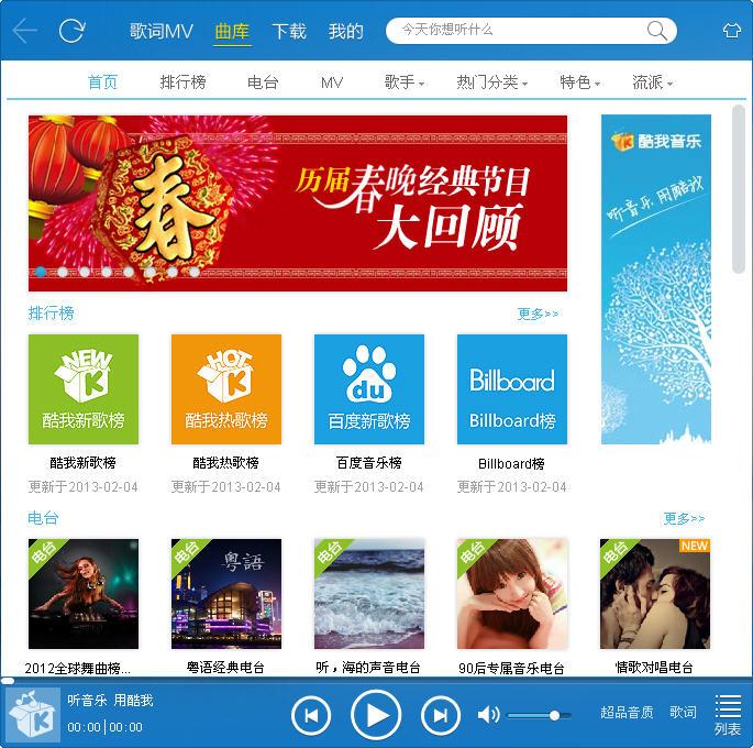 酷我音乐2013去广告 简体中文官方免费版