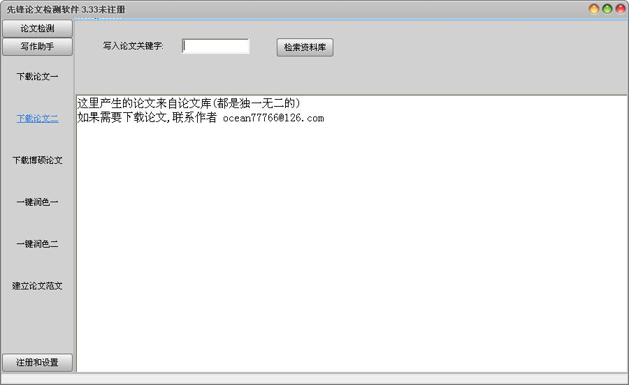 先锋论文检测软件V5.30 官方免费版
