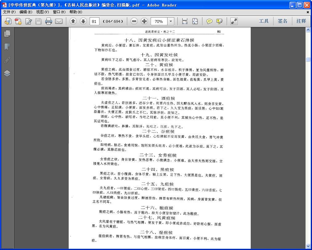 中华传世医典扫描版 [PDF]