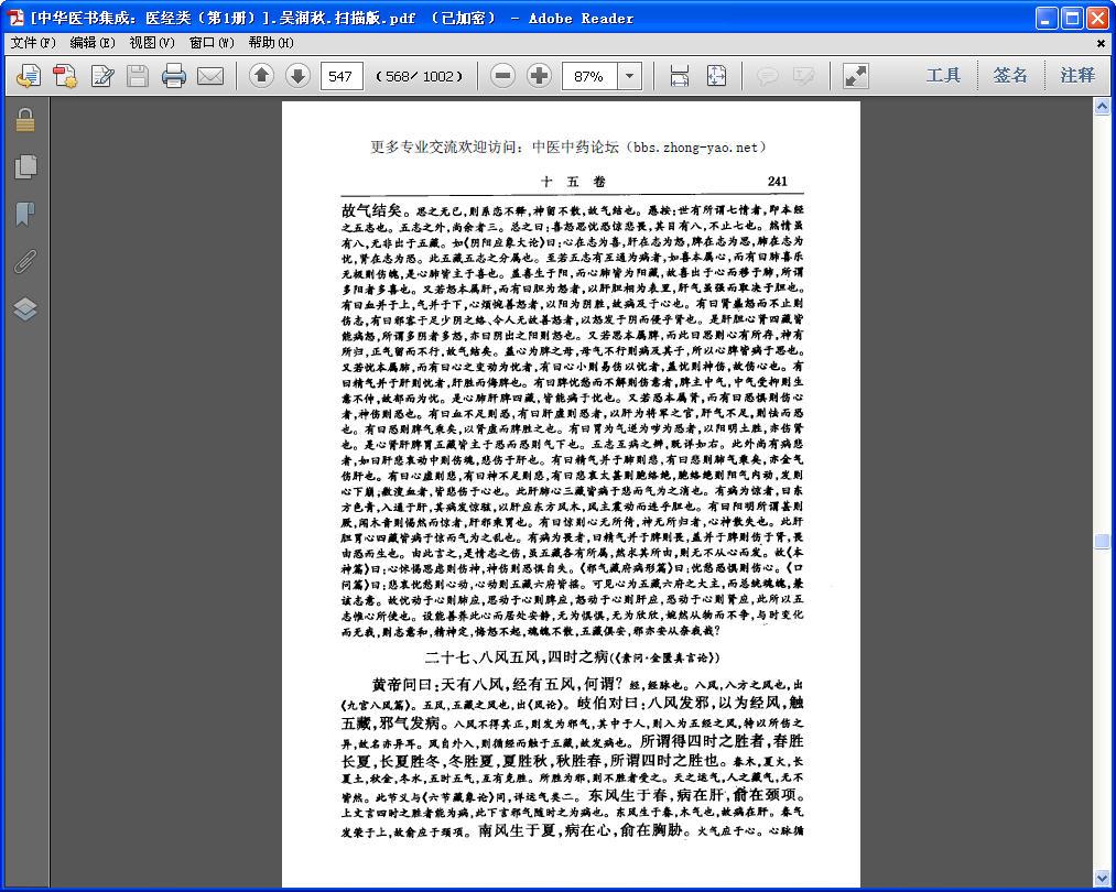 中华医书集成:医经类扫描版 [PDF]
