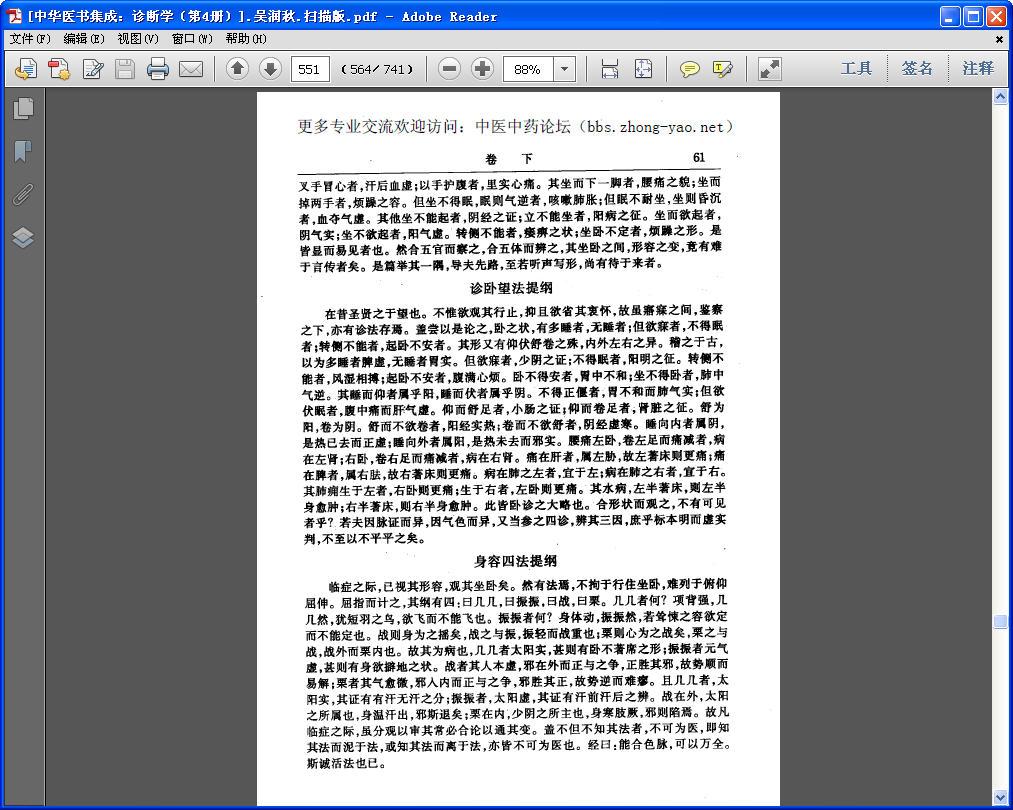 中华医书集成:诊断学扫描版 [PDF]