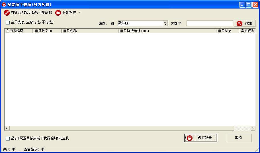 卡狐淘宝店铺库存同步助手V3.6.4.3 共享版