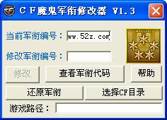 CF军衔修改器V1.3 安装免费版