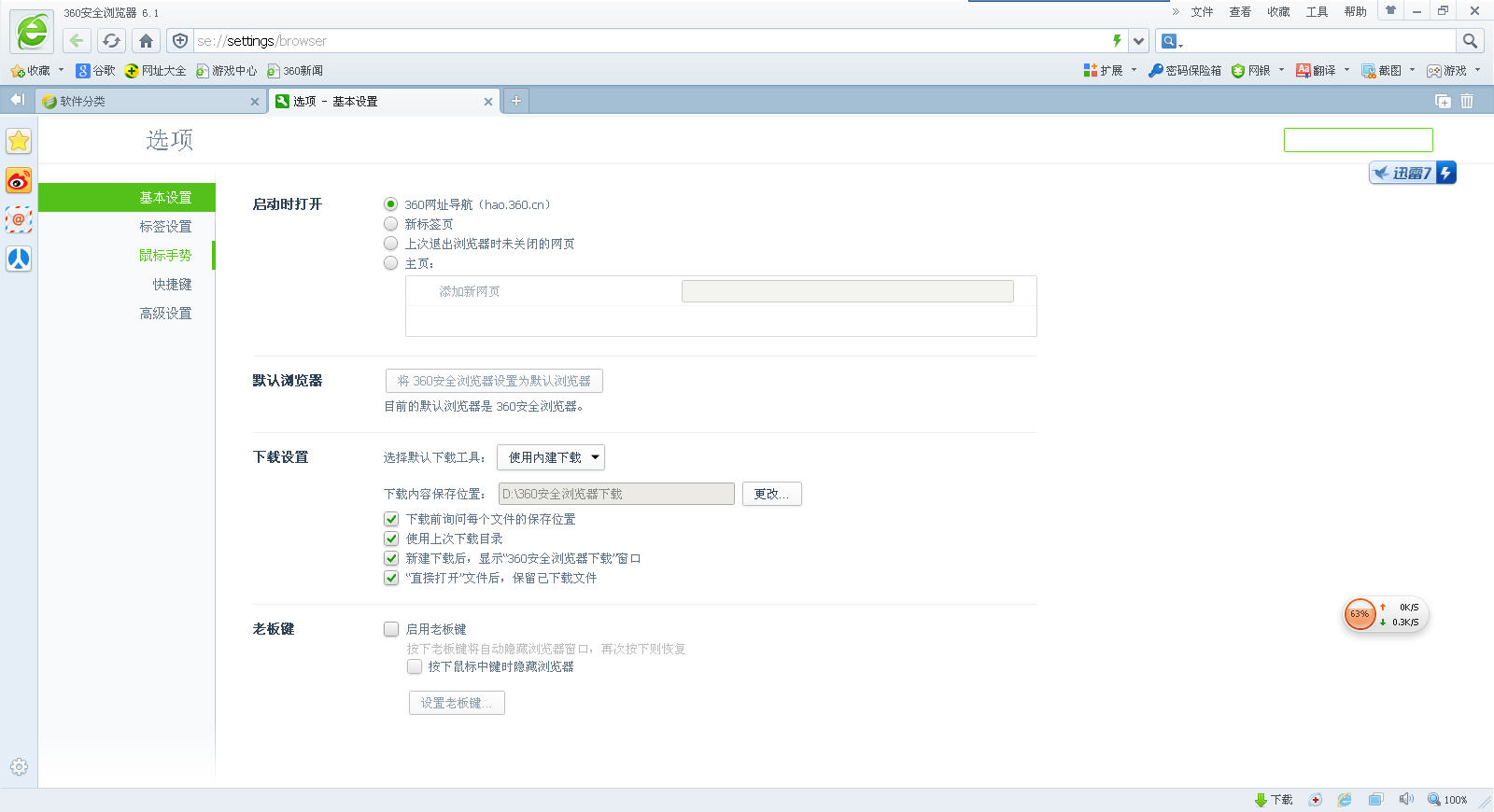 360安全浏览器V6.1.0.156 超速版 官方最新版