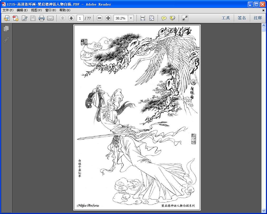 古代神话人物白描画谱扫描版图片