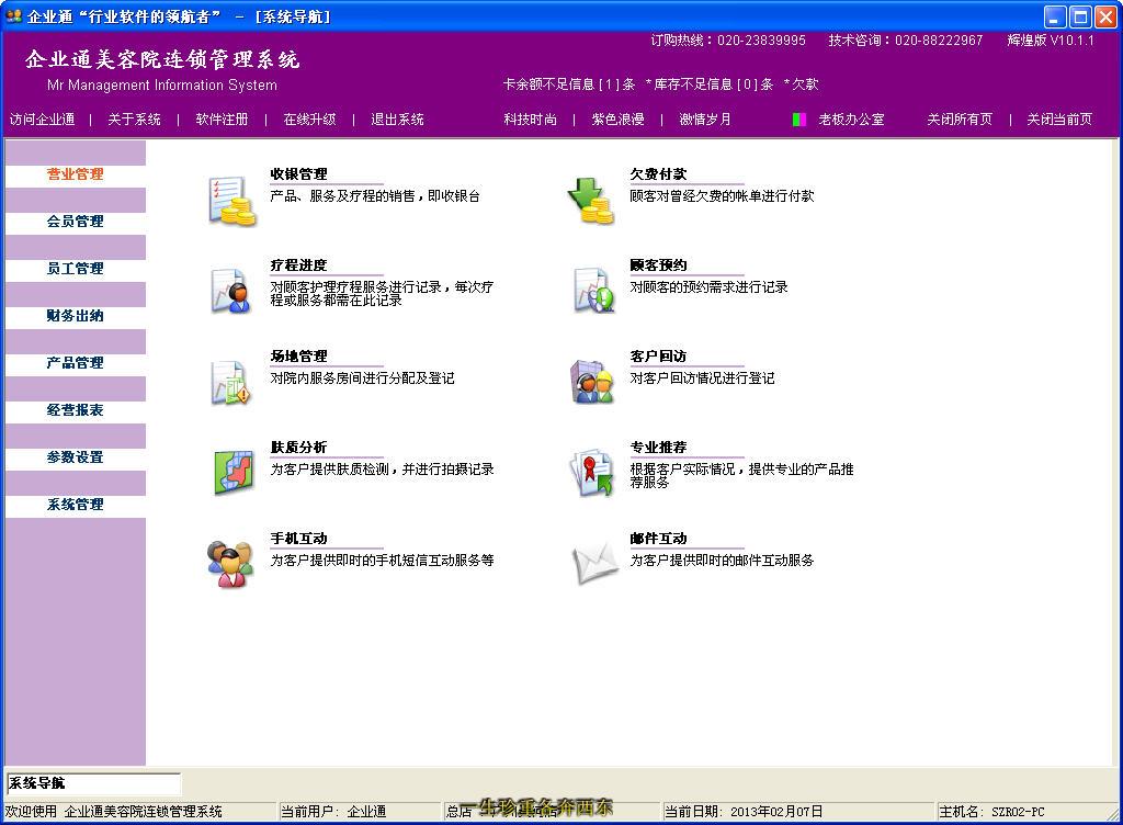 企业通美容院连锁管理软件V10.1.1