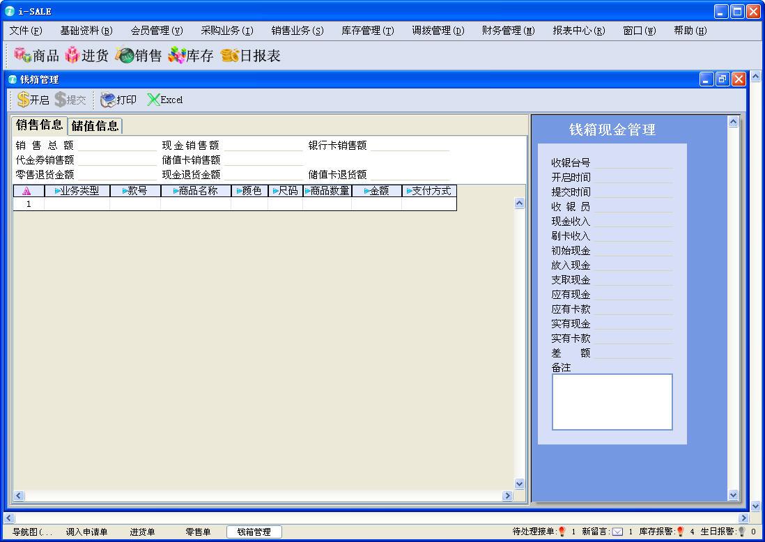 颐讯服装软件V6.09 连锁版