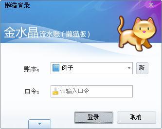懒猫流水账2014V1.0 绿色免费版