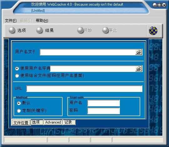 WebCrack4V4.0.0.72 免费中文版
