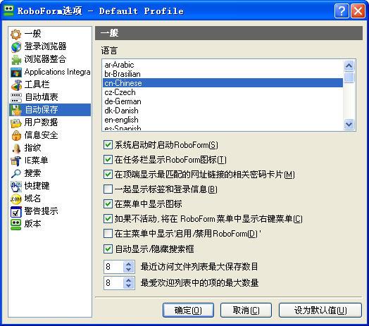 AI Roboform Enterprise(自动填表密码管理工具)V8.4.6.6 中文免费版