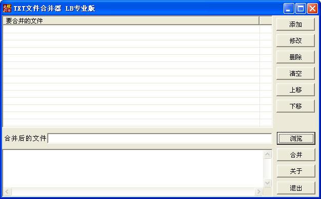 TXT常用工具合集包中文绿色版
