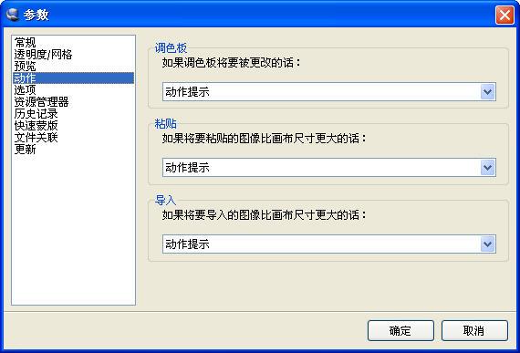 IcoFX(图标编辑工具)V2.8 绿色免费版
