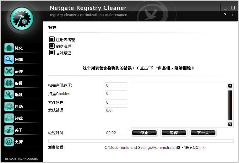 NETGATE Registry CleanerV2.0.505 汉化注册版