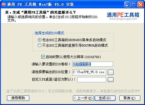 通用PE工具箱(Win7内核)V5.0 简体中文官方安装版