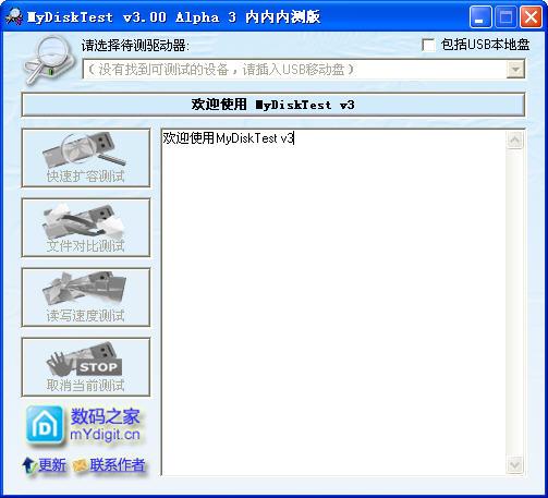 MyDiskTest(存储卡检测)V3.00 绿色中文免费版