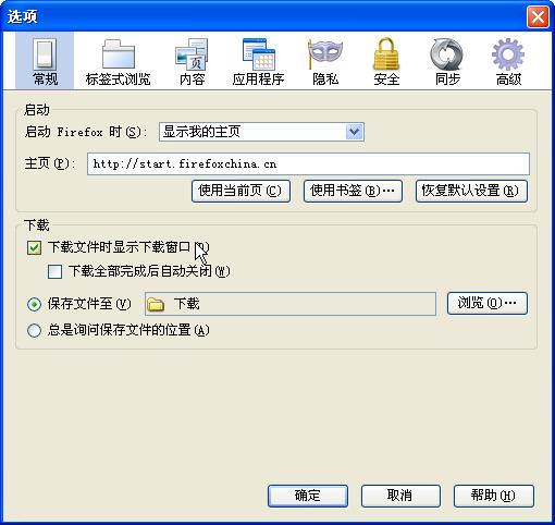 Firefox PortableV21.0 Final 简体中文绿色便携版