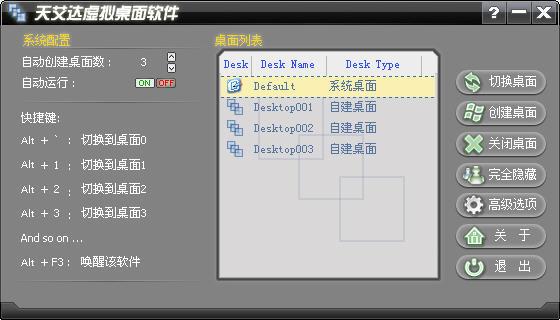 天艾达虚拟桌面软件V1.0.0.4 简体中文官方安装版
