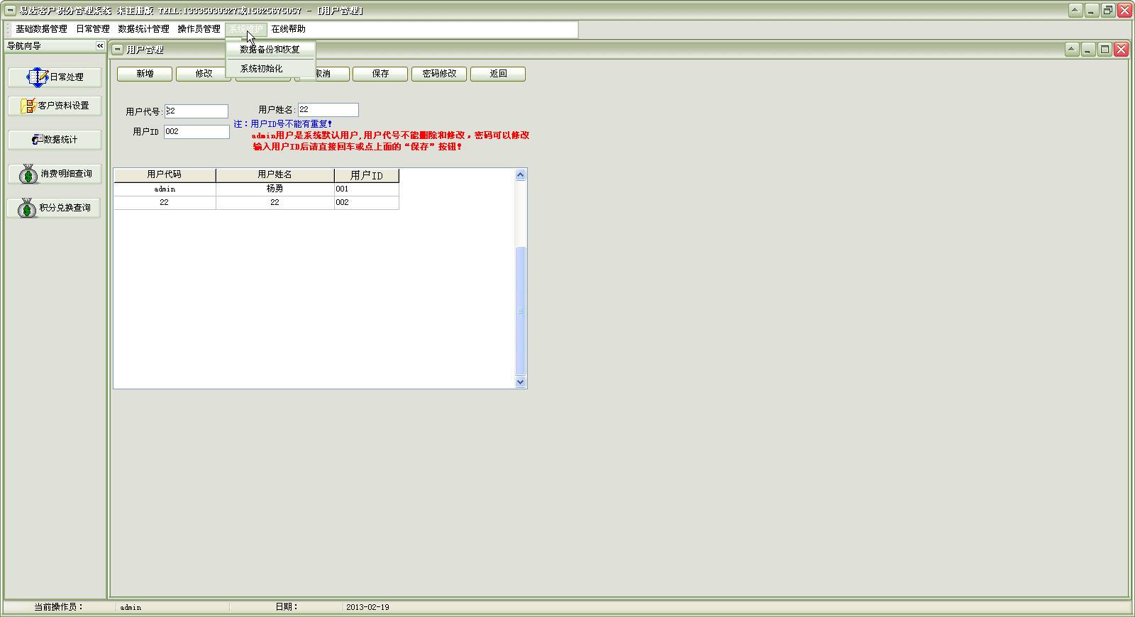 易达客户积分管理系统V21.9.9 共享版