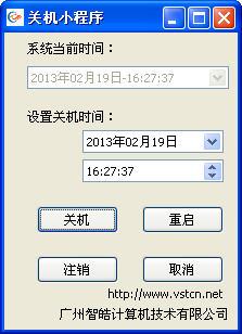 智皓关机小程序V1.0 简体中文绿色免费版截图1