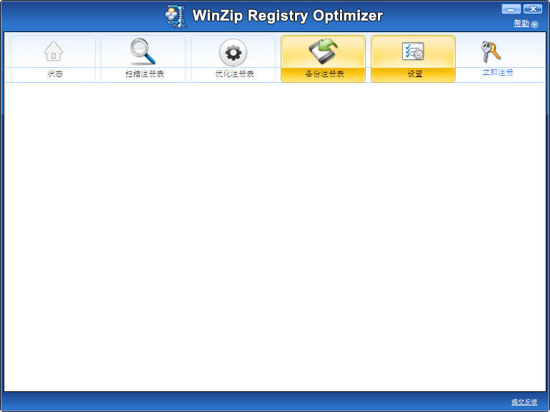 WinZip Registry OptimizerV1.0 破解版